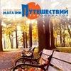 Магазин путешествий. Экскурсии из Москвы