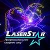 Лазерное шоу от LaserStar