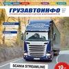 ГРУЗАВТОИНФО — журнал о грузовиках и спецтехнике