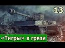 «Тигры» в грязи. Воспоминания немецкого танкиста. Аудиокнига (13 часть)