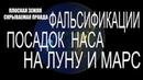 Эрик Дубэй ПЛОСКАЯ ЗЕМЛЯ - СКРЫВАЕМАЯ ПРАВДА Глава 22/аудиокнига