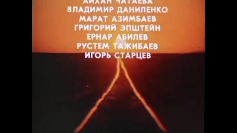 Игла 1988 Начало