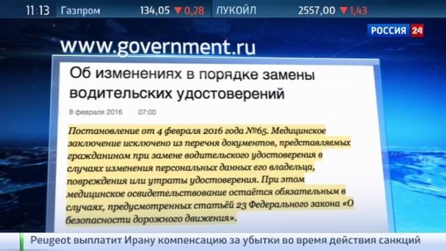 Новости на Россия 24 • Медсправку исключили из списка документов для замены прав