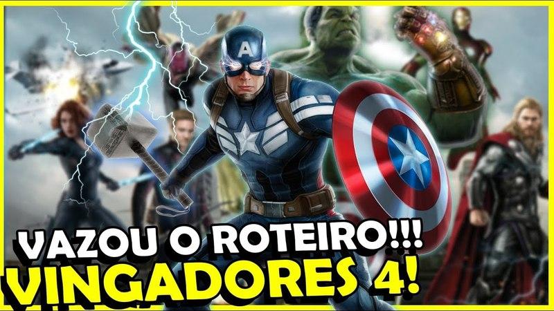 BOMBA! VAZOU ROTEIRO DE VINGADORES 4