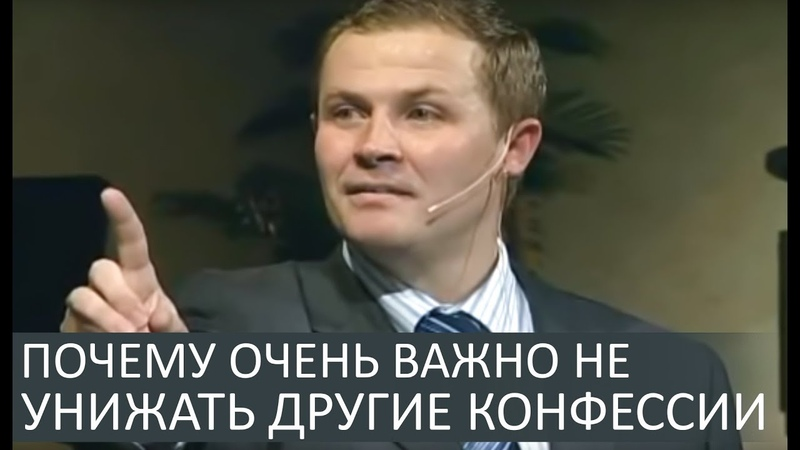 О единстве в вере, о деноминациях, о разделении... - Александр Шевченко