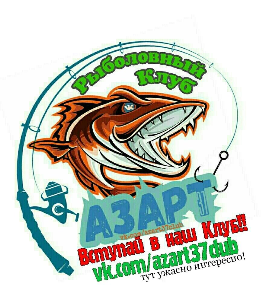 Если ты рыбак  ты болен рыбалкой, ты любишь походы, слёты, природу, то мы ждём тебя в Рыболовном клубе Азарт!