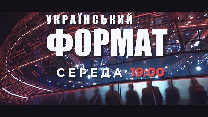 Мы не прекратим доносить до вас правду! Украинский формат – теперь в 19.00!