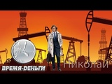 Бизнесмен Николай ! Timeflow Время-деньги! №1