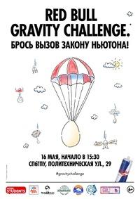 Red Bull Gravity Challenge: СПб, СПбГПУ