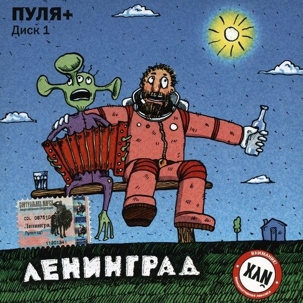 ленинград скачать дискографию торрент - фото 2