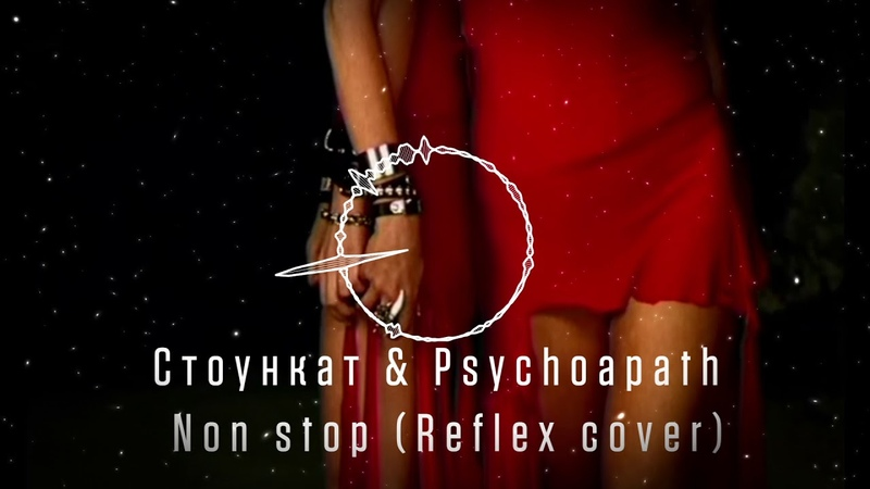 Стоункат x Psychopath - Non stop (Reflex cover)