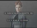 Сериал Улица потрошителя - 3х08 «Покой Эдмунда Рида»