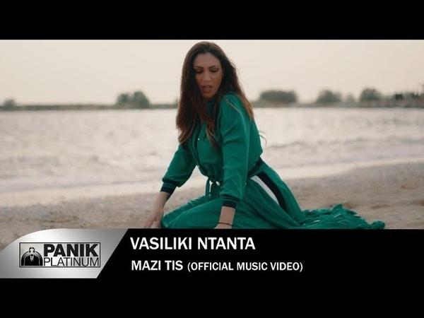 Βασιλική Νταντά - Μαζί Της - Vasiliki Ntanta - Mazi Tis - Official Video Clip