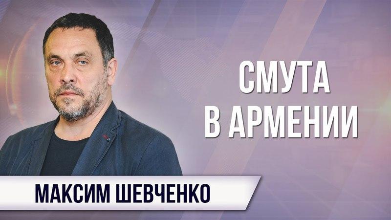 Максим Шевченко и журналист Иван Вишневский рассказали об Армении