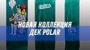 Новая коллекция дек POLAR