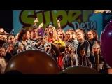 Гала-концерт «SUPERДети Поколения М»