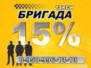 такси бригада требуются водители 15