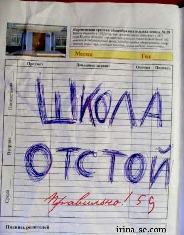 Приколы про школу картинки с надписями - fb