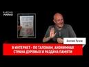 В Интернет - по талонам, анонимная страна Дуровых и раздача памяти населению