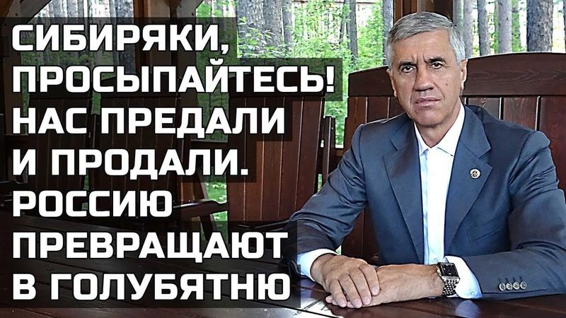 Анатолий Быков Сибиряки, просыпайтесь! Нас предали и продали. Россию превращают в голубятню.