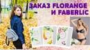 Снова скупаю бельё Floranqe (комплект Piper) и покупки Faberlic для себя. ПолинаСигиневич