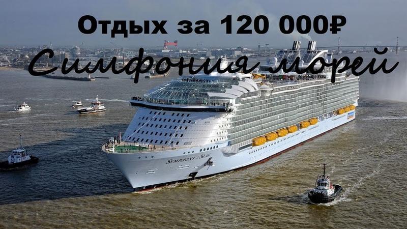 Отдых за 120 000 ₽ на 7 дней Симфония морей