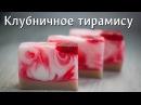 Клубничное тирамису мыло из основы для свирлов мыловарение