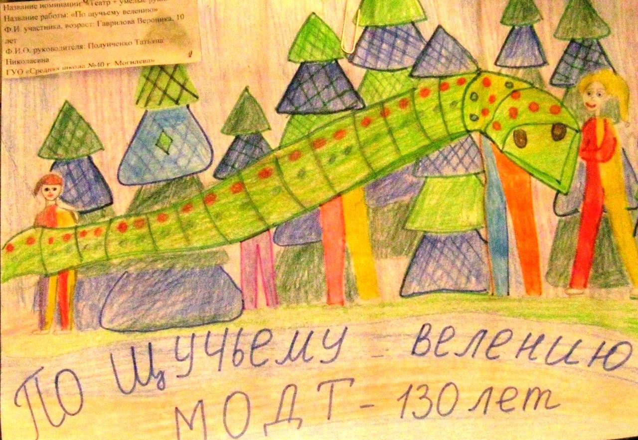 Гаврилова Вероника, ГУО «СШ №40» - «По щучьему веленью»