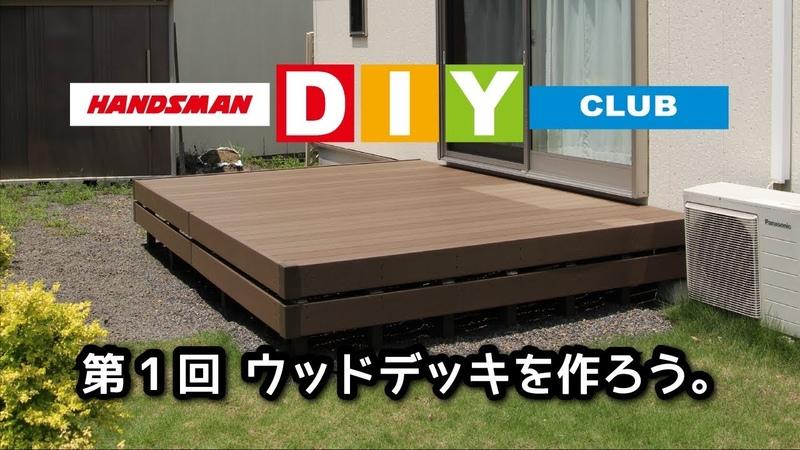 ハンズマン DIYクラブ 第1回 人工木材でウッドデッキを作ろう