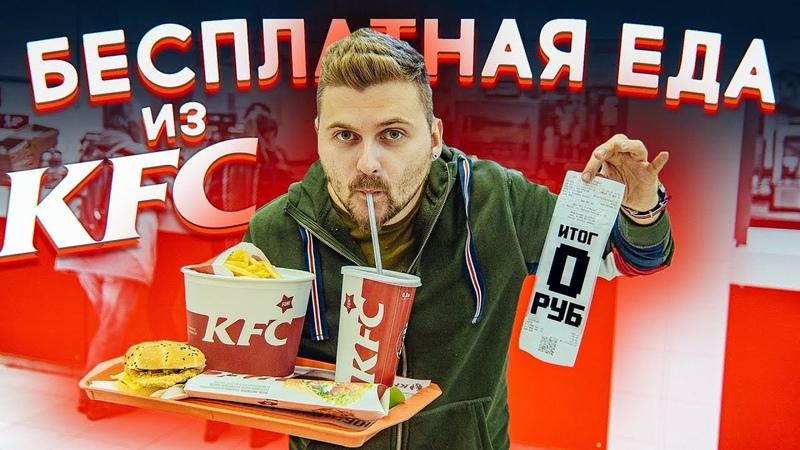 Бесплатная еда / Вся правда о купонах от работника KFC