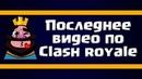 Мое Последнее Видео . По игре Clash Royale