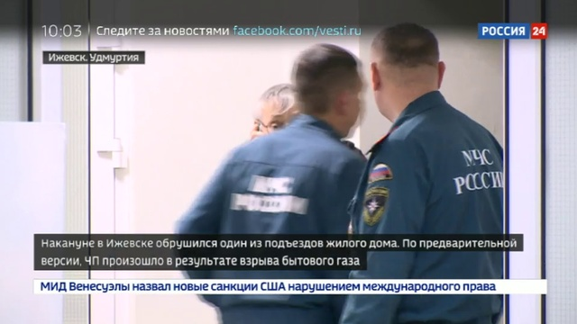Новости на Россия 24 • В Ижевск привезли Струну для разрушенного взрывом дома