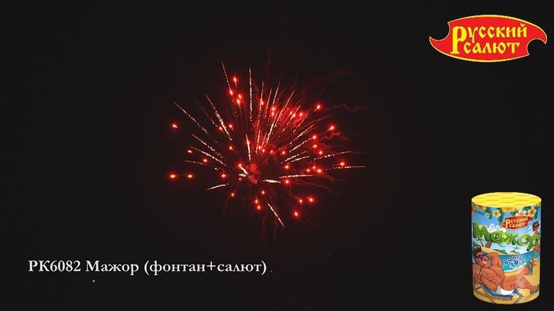 РК6082 Мажор (фонтансалют) 1,0 х 10