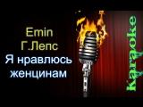Emin и Григорий Лепс - Я нравлюсь женщинам ( караоке )