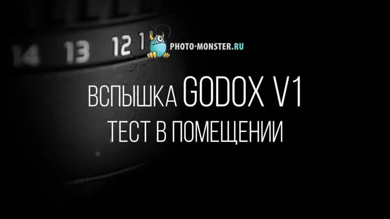 Вспышка Godox V1. Тест в помещении. Плавный градиент света при съемке со вспышкой. (Евгений Карташов и команда Фото-монстра)