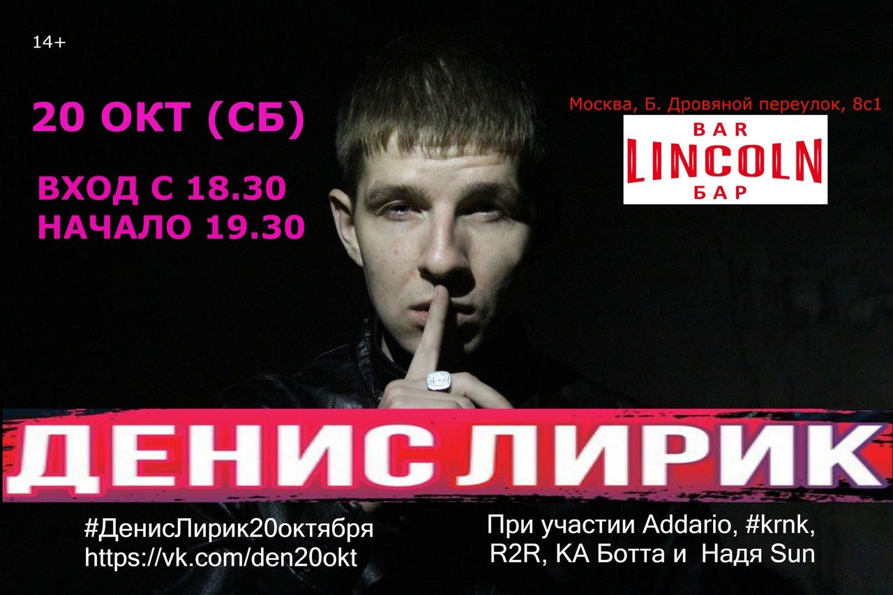 Афиша Денис Лирик Москва 20 октября (сб)