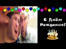 Паша, с днем рождения