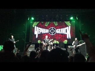 Чёрный Обелиск - Бей (Планета Железяка, live in ТЕАРТЪ, 7.01.19, Москва)
