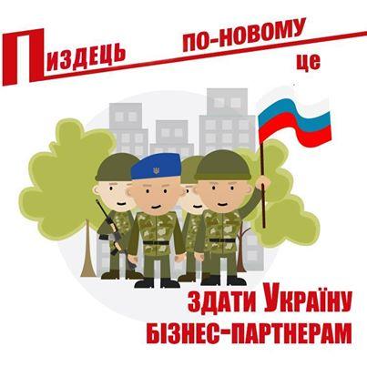 """""""Семья"""" сохранила не только деньги, но и организационные структуры, и возможности влияния в Украине - Цензор.НЕТ 874"""
