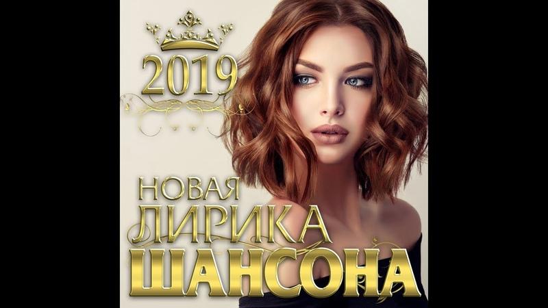 Новая лирика Шансона - 2019