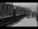 Прибытие поезда первый кинофильм