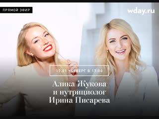 Алика Жукова: интервью с нутрициологом Ириной Писаревой