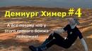 Otto Dix. Демиург Химер 4 I Fallout от готики