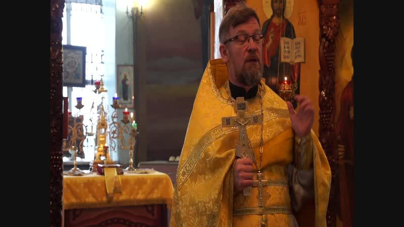 Проповедь отца Вячеслава 17 11