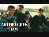 Антиреспект - Там (фанклип) I ФанКлип 2019