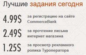Работа в интернете ежедневные выплаты