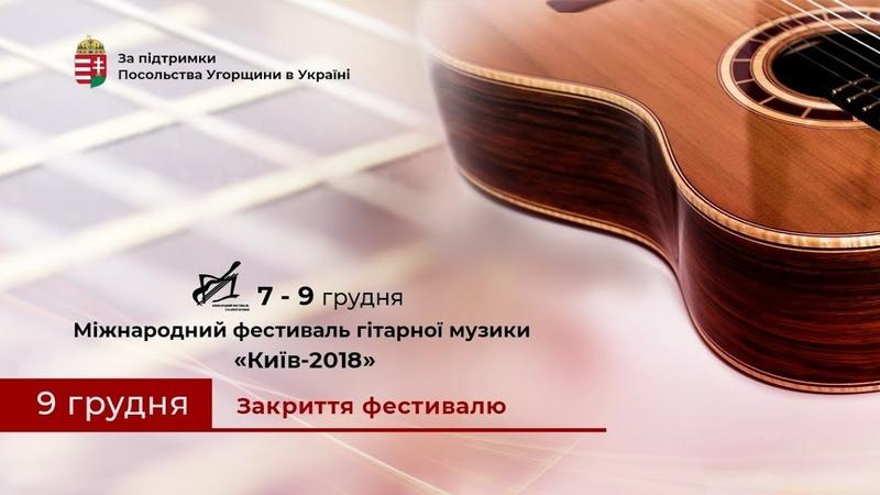 Закриття фестивалю гітарної музики.