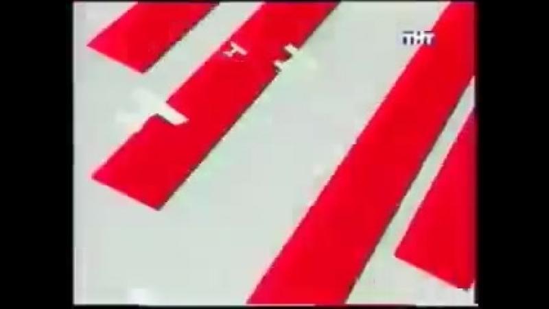 (staroetv.su) Заставка программы Москва.Инструкция по применению (ТНТ, 17.02.2003-31.12.2008)