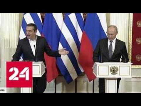 После дипломатической паузы зачем прилетел в Москву премьер Ципрас Россия 24