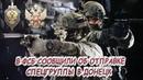 ПОШЛА ЖАРА ! В ФСБ сообщили об отправке спецгруппы в Донецк